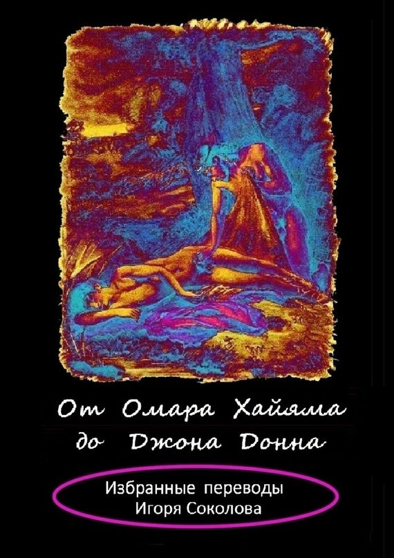 От Омара Хайяма до Джона Донна
