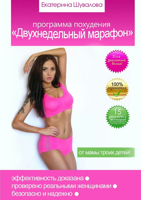 Программа похудения «Двухнедельный марафон»