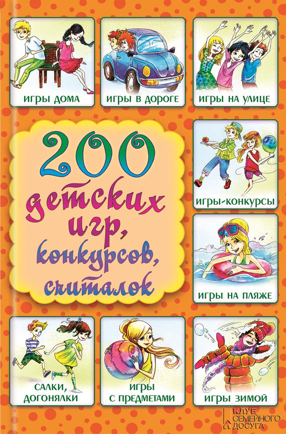 200 ������� ���, ���������, ��������