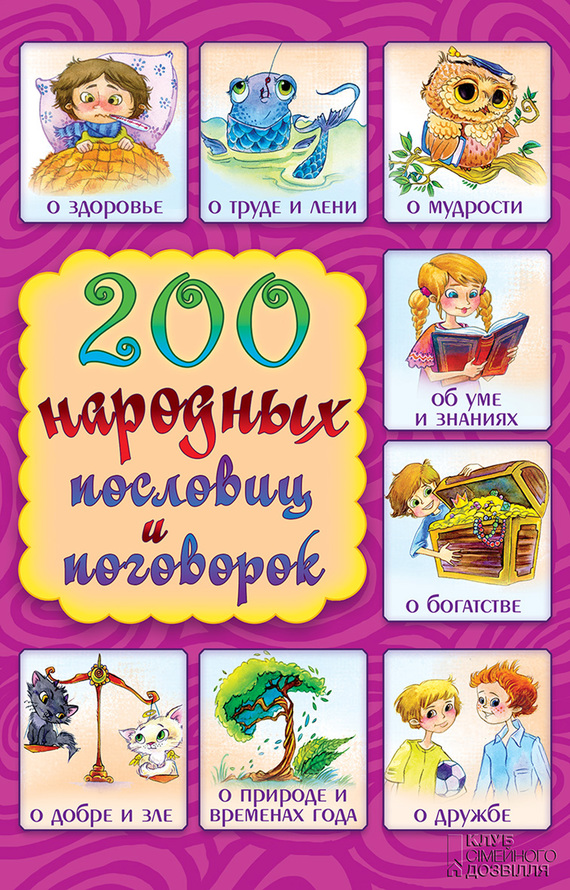 200 �������� �������� � ���������