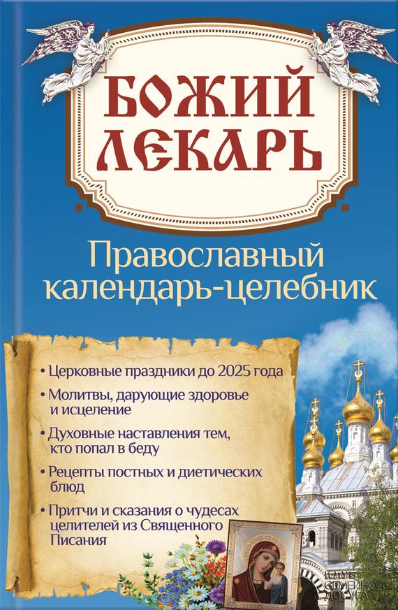 Божий лекарь. Православный календарь-целебник