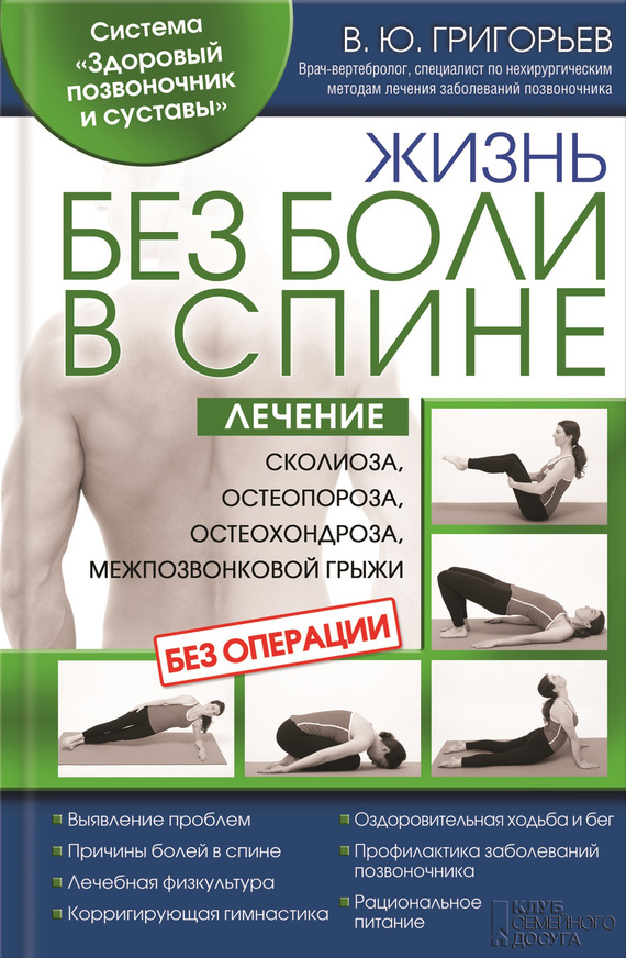 Жизнь без боли в спине. Лечение сколиоза, остеопороза, остеохондроза, межпозвонковой грыжи без операции