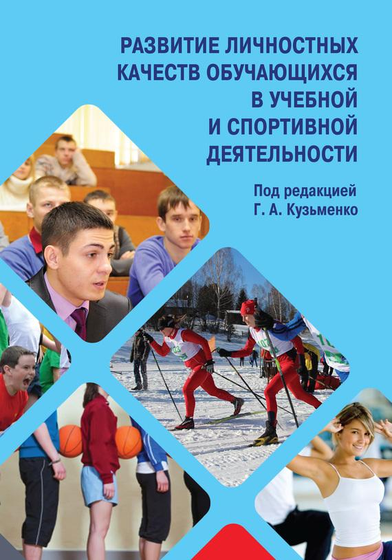 Развитие личностных качеств обучающихся в учебной и спортивной деятельности