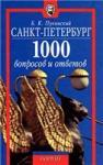 Петербург. 1000 вопросов и ответов