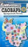 Топонимический словарь Центральной России