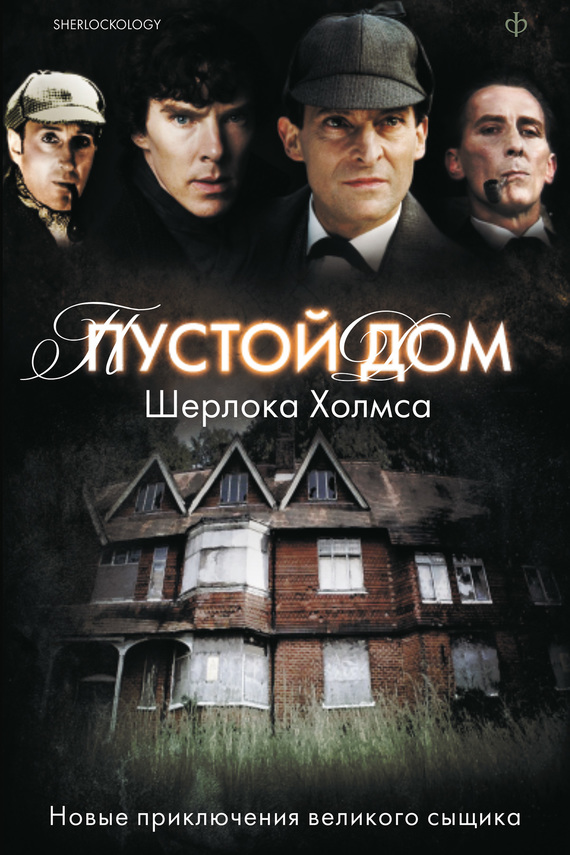Пустой дом Шерлока Холмса (сборник)