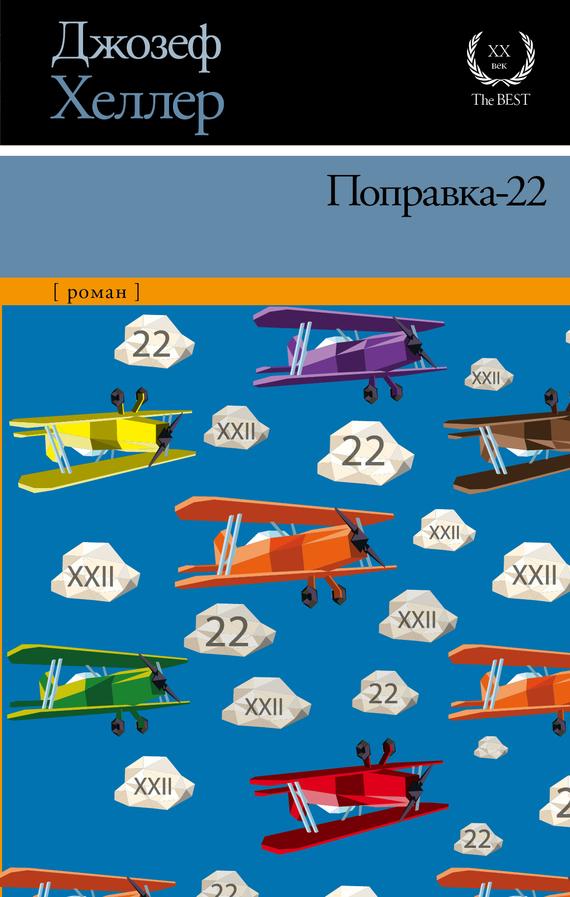Поправка-22