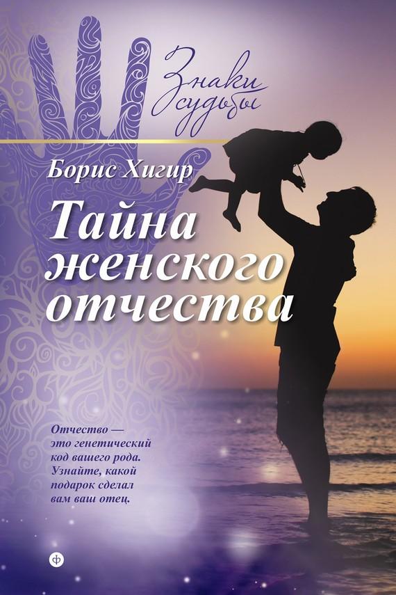 Тайна женского отчества
