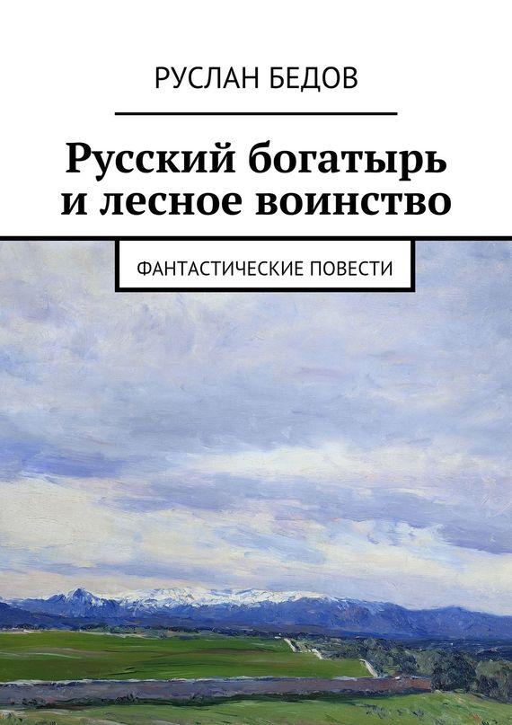 Русский богатырь и лесное воинство