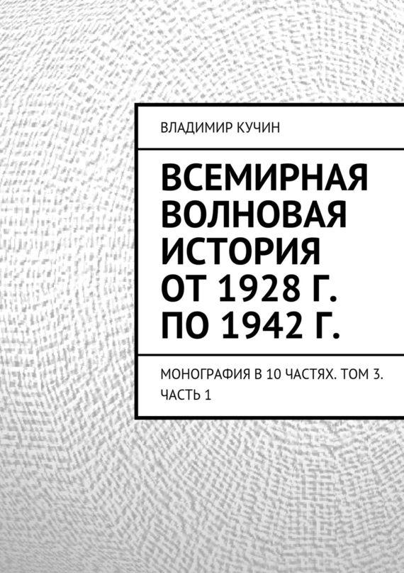 Всемирная волновая история от 1928 г. по 1942 г.