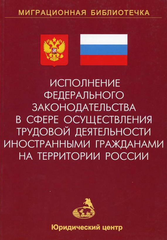 Исполнение федерального законодательства в сфере осуществления трудовой деятельности иностранными гражданами на территории России