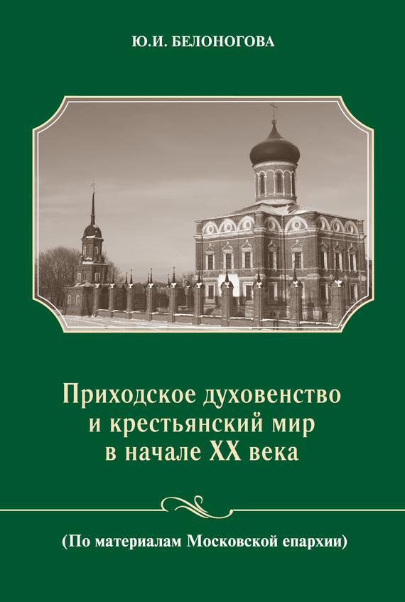 Приходское духовенство и крестьянский мир в начале XX века