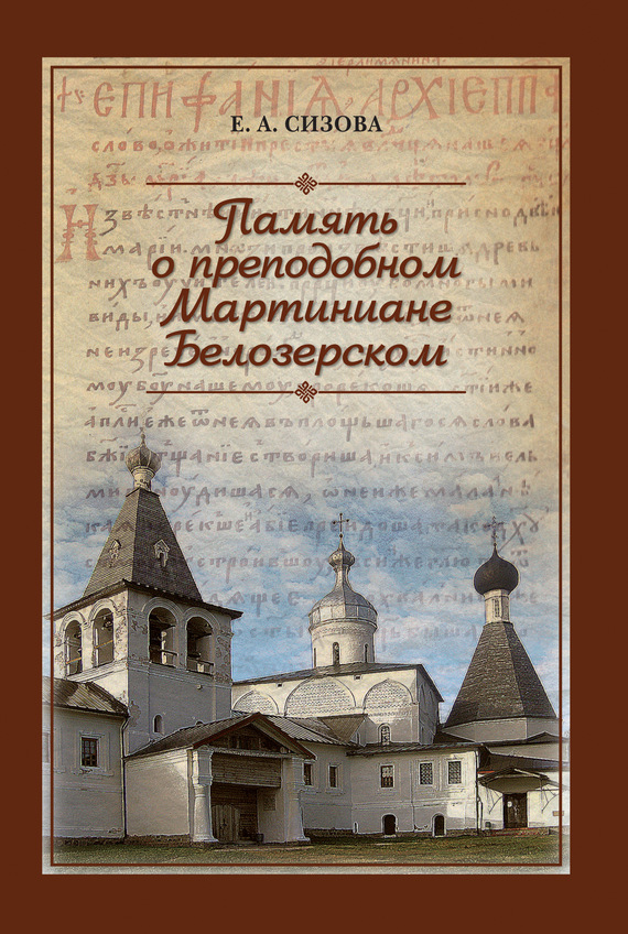 Память о преподобном Мартиниане Белозерском