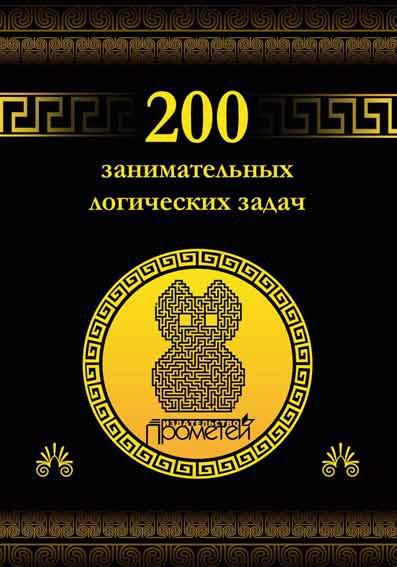 200 ������������� ���������� �����