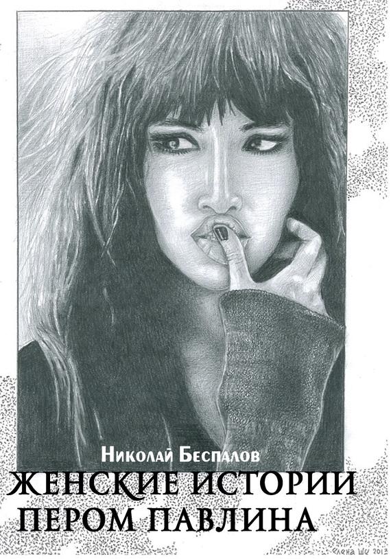 Женские истории пером павлина (сборник)