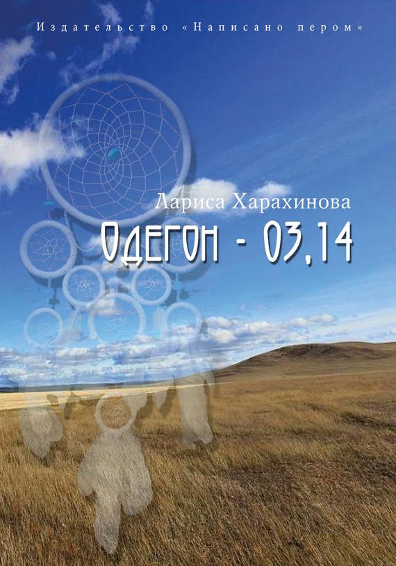 Одегон – 03,14