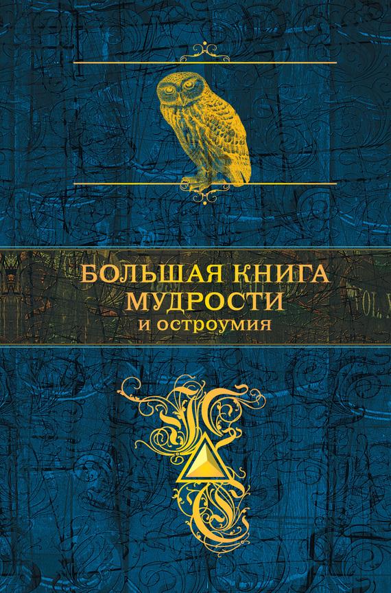Большая книга мудрости