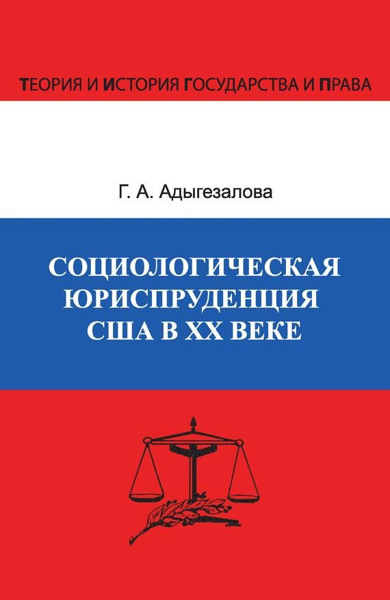 Социологическая юриспруденция в США в ХХ веке