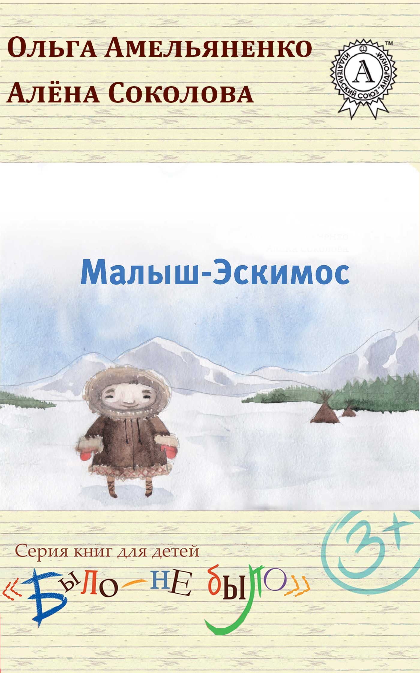Малыш-Эскимос