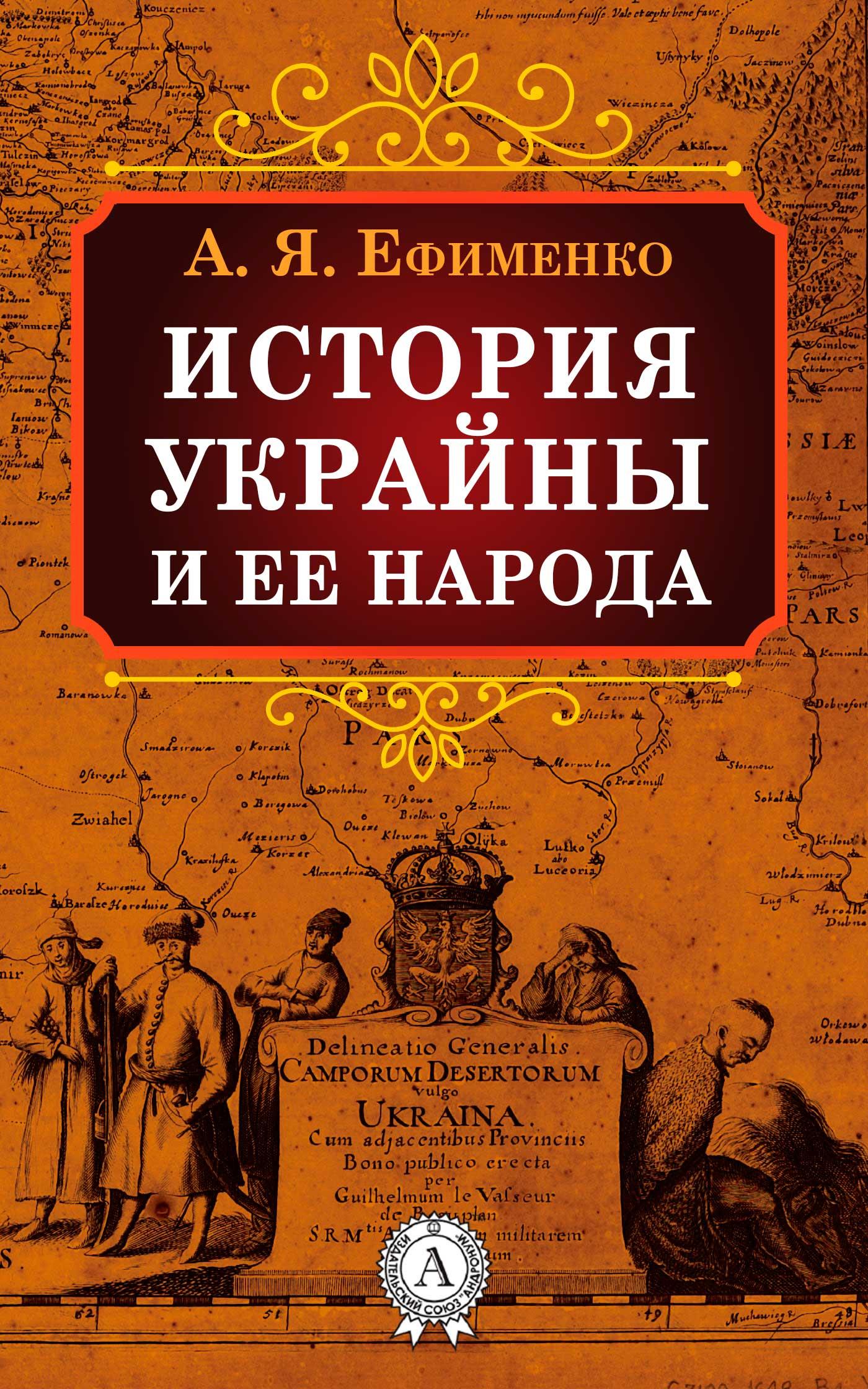 История Украйны и ее народа