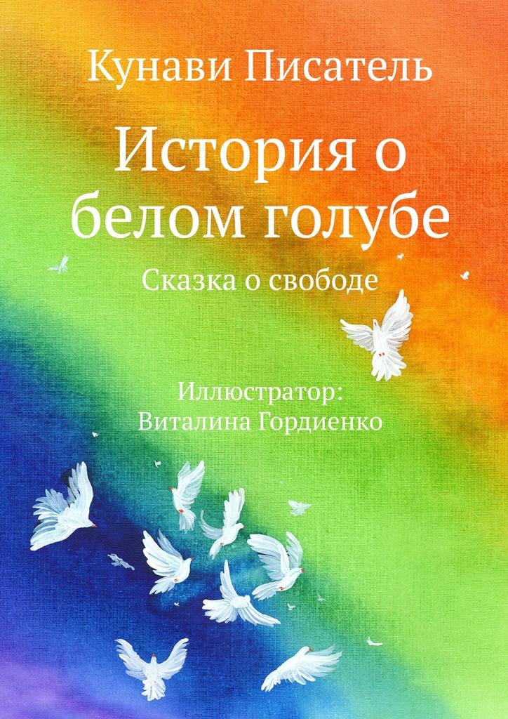 История о белом голубе