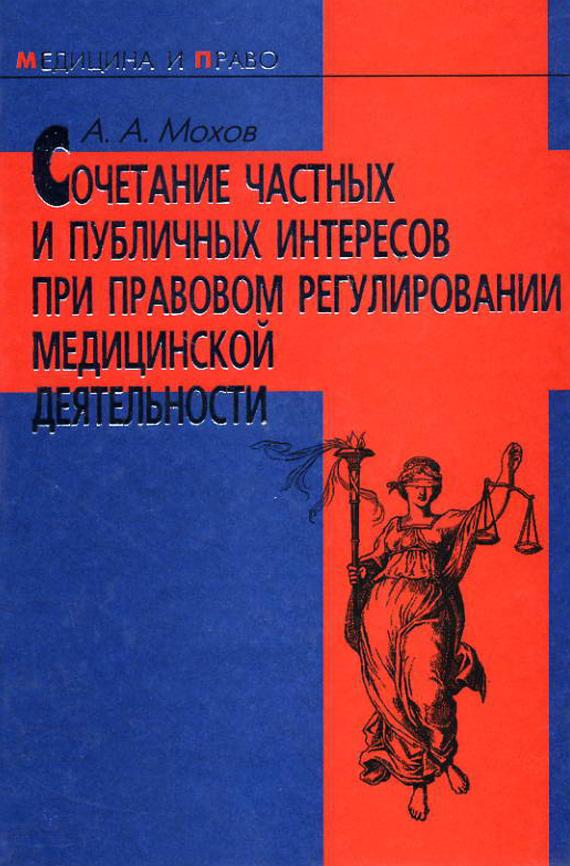 Сочетание частных и публичных интересов при правовом регулировании медицинской деятельности