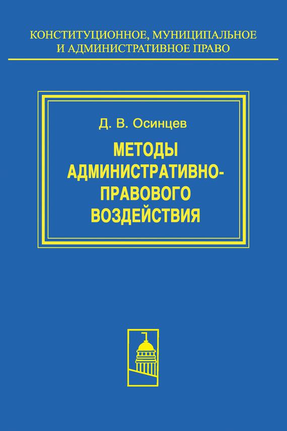 Методы административно-правового воздействия