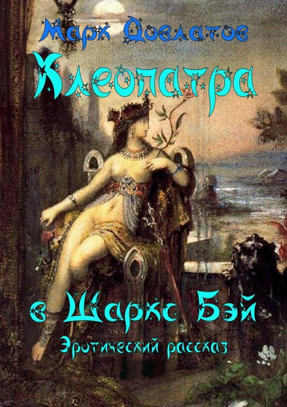 Клеопатра в Шаркc Бэй