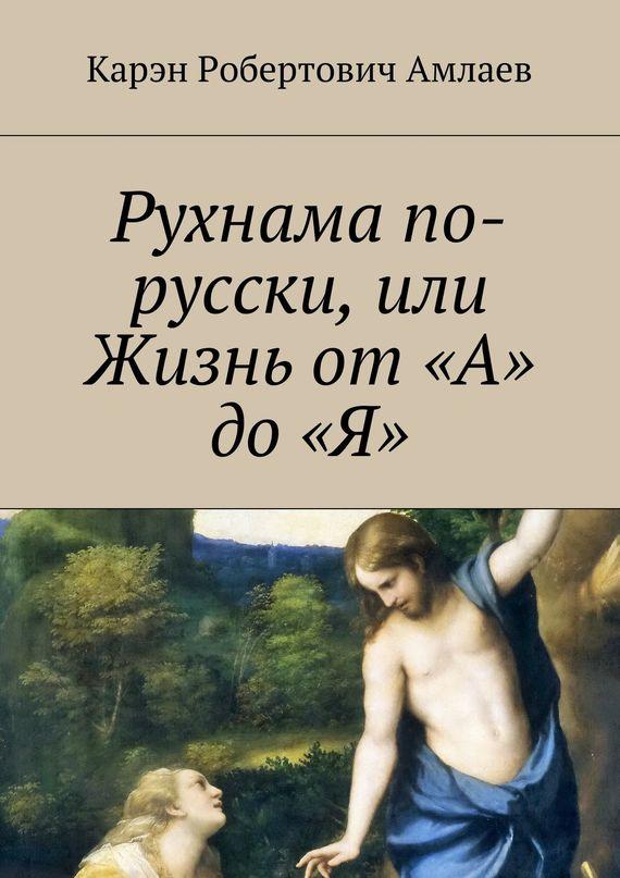 Рухнама по-русски, или Жизнь от «А» до «Я»