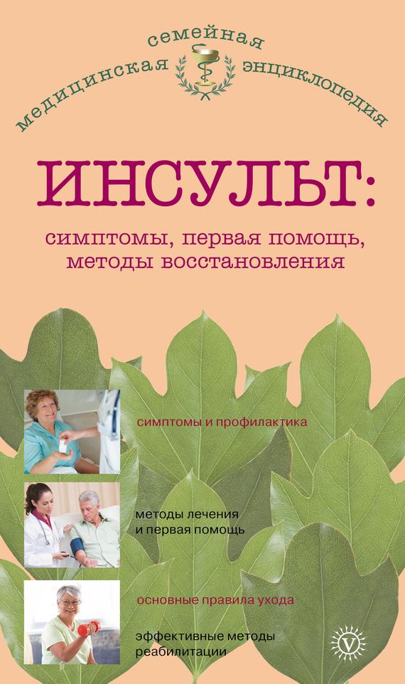 Инсульт: симптомы, первая помощь, методы восстановления