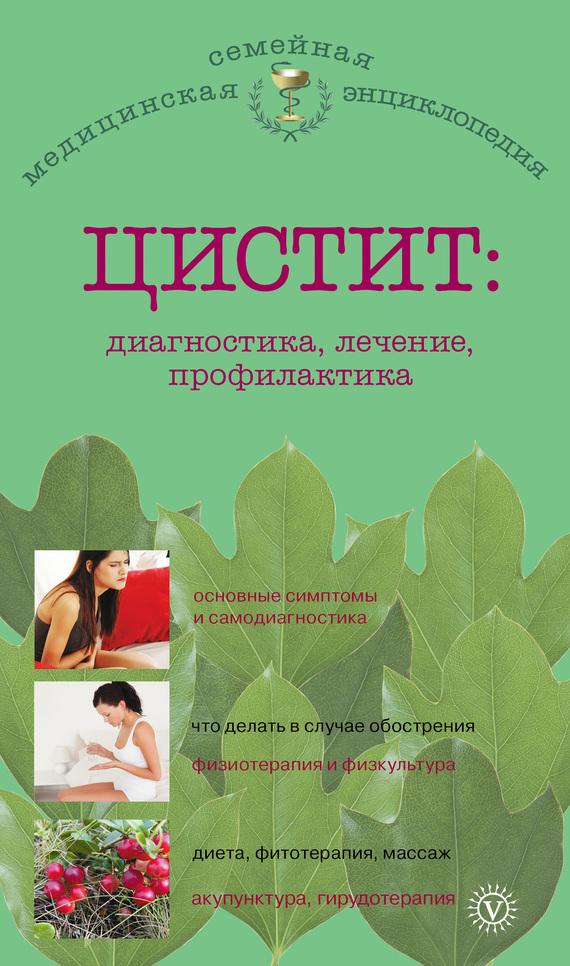Цистит: диагностика, лечение, профилактика