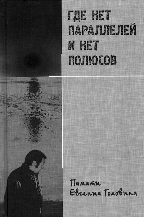Где нет параллелей и нет полюсов памяти Евгения Головина