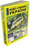 Желтые страницы Украины v. 1.9.2206