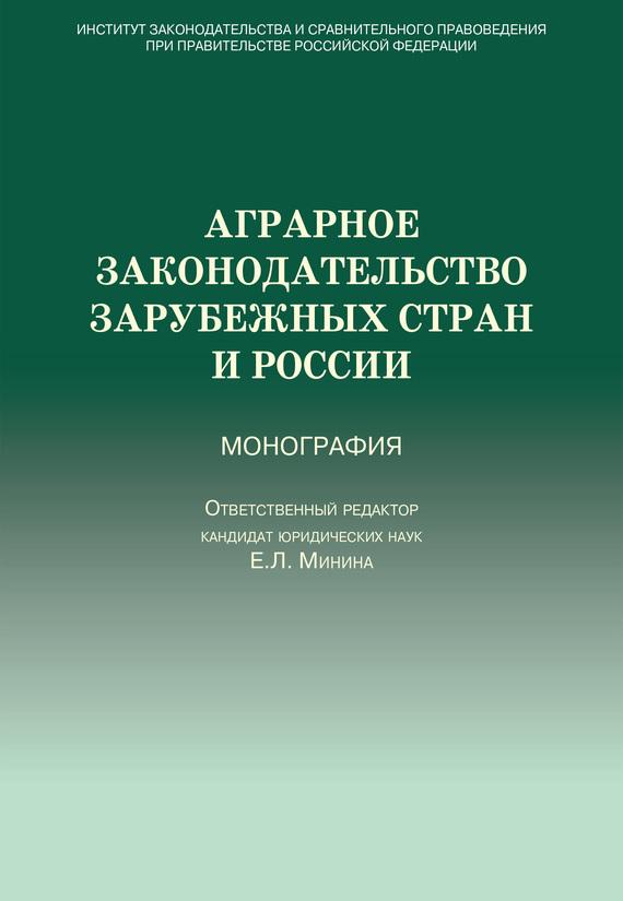 Аграрное законодательство зарубежных стран и России