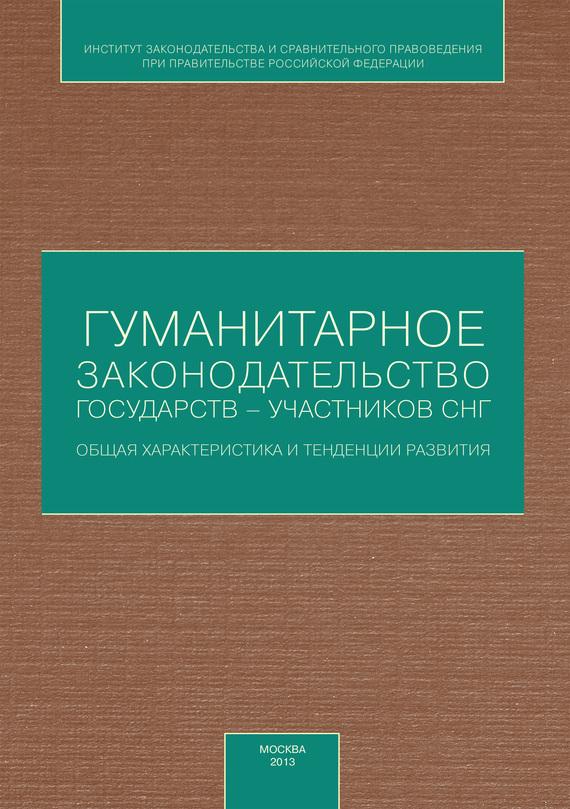 Гуманитарное законодательство государств – участников СНГ: общая характеристика и тенденции развития