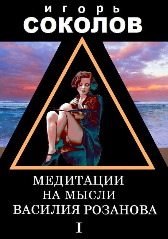 Медитации на мысли Василия Розанова. Том 1