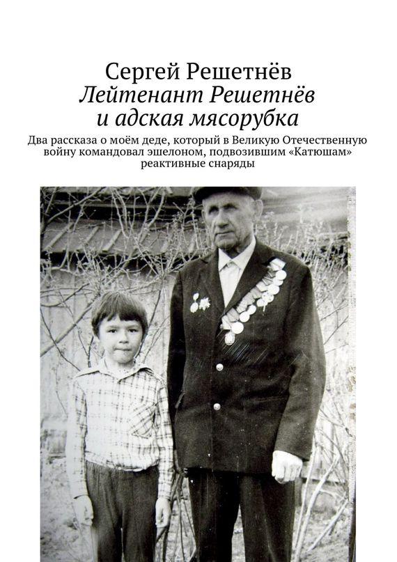 Лейтенант Решетнёв и адская мясорубка