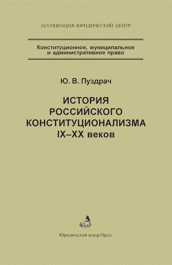 История российского конституционализма IX–XX веков