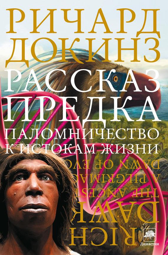 Рассказ предка. Паломничество к истокам жизни