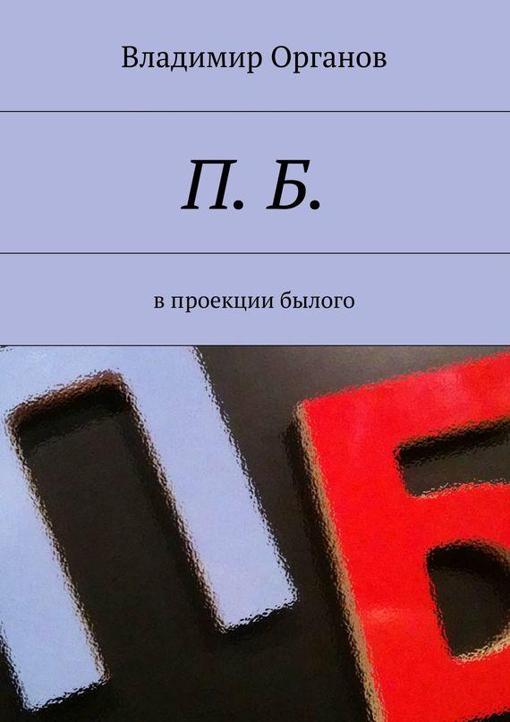 П. Б.