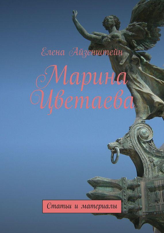 Марина Цветаева. Статьи и материалы
