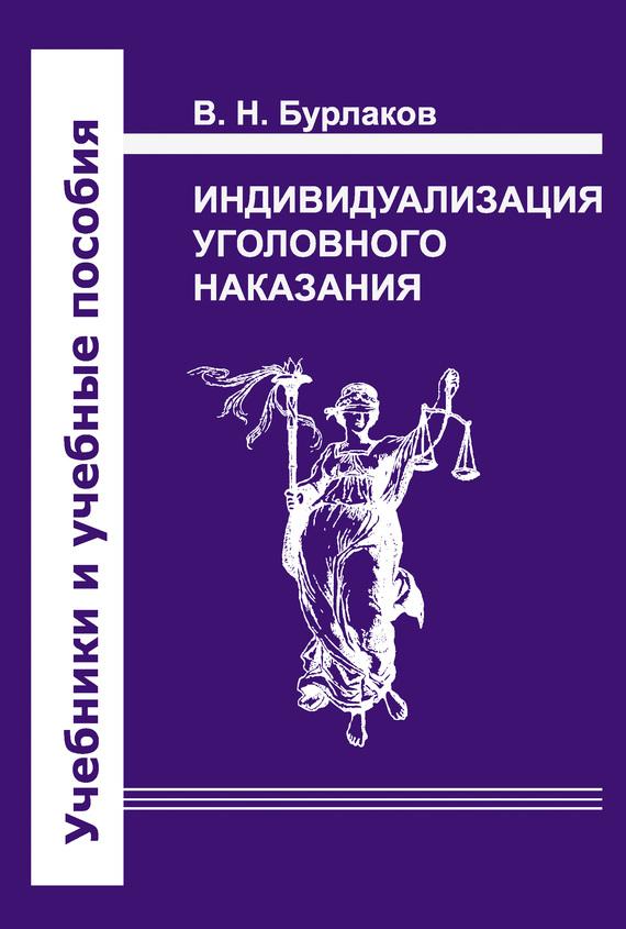 Индивидуализация уголовного наказания. Закон, теория, судебная практика