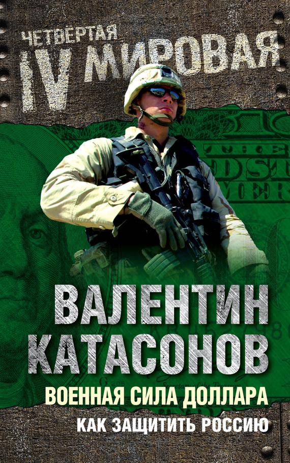 Военная сила доллара. Как защитить Россию