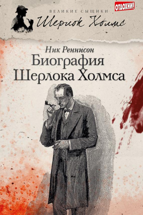 Биография Шерлока Холмса
