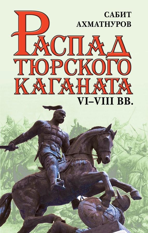 Распад Тюркского каганата. VI–VIII вв.