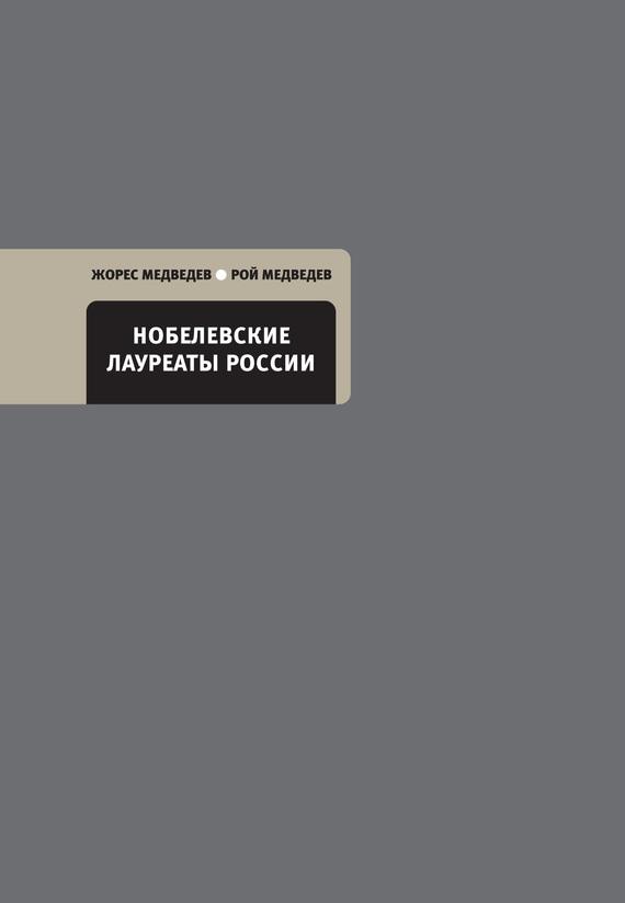 Нобелевские лауреаты России
