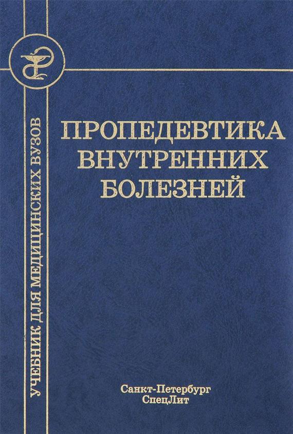 Мухин моисеев пропедевтика внутренних болезней скачать pdf