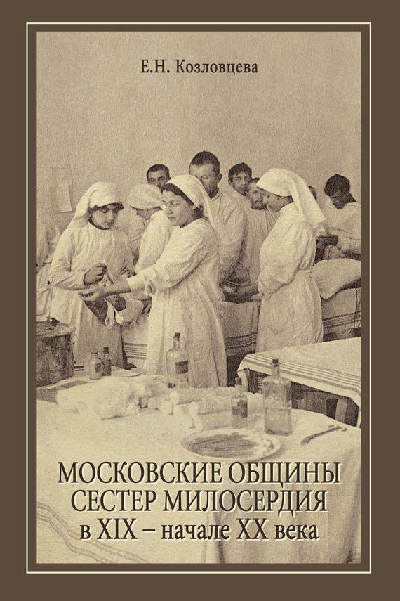 Московские общины сестер милосердия в XIX – начале ХХ века