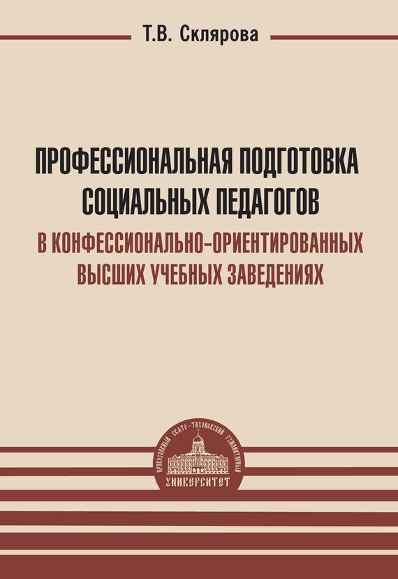Профессиональная подготовка социальных педагогов в конфессионально-ориентированных высших учебных заведениях