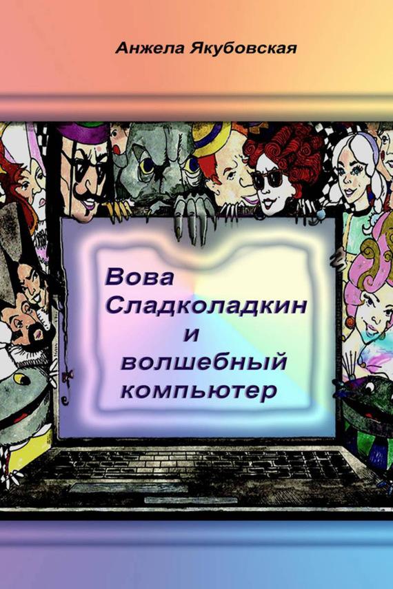 Вова Сладколадкин и Волшебный компьютер
